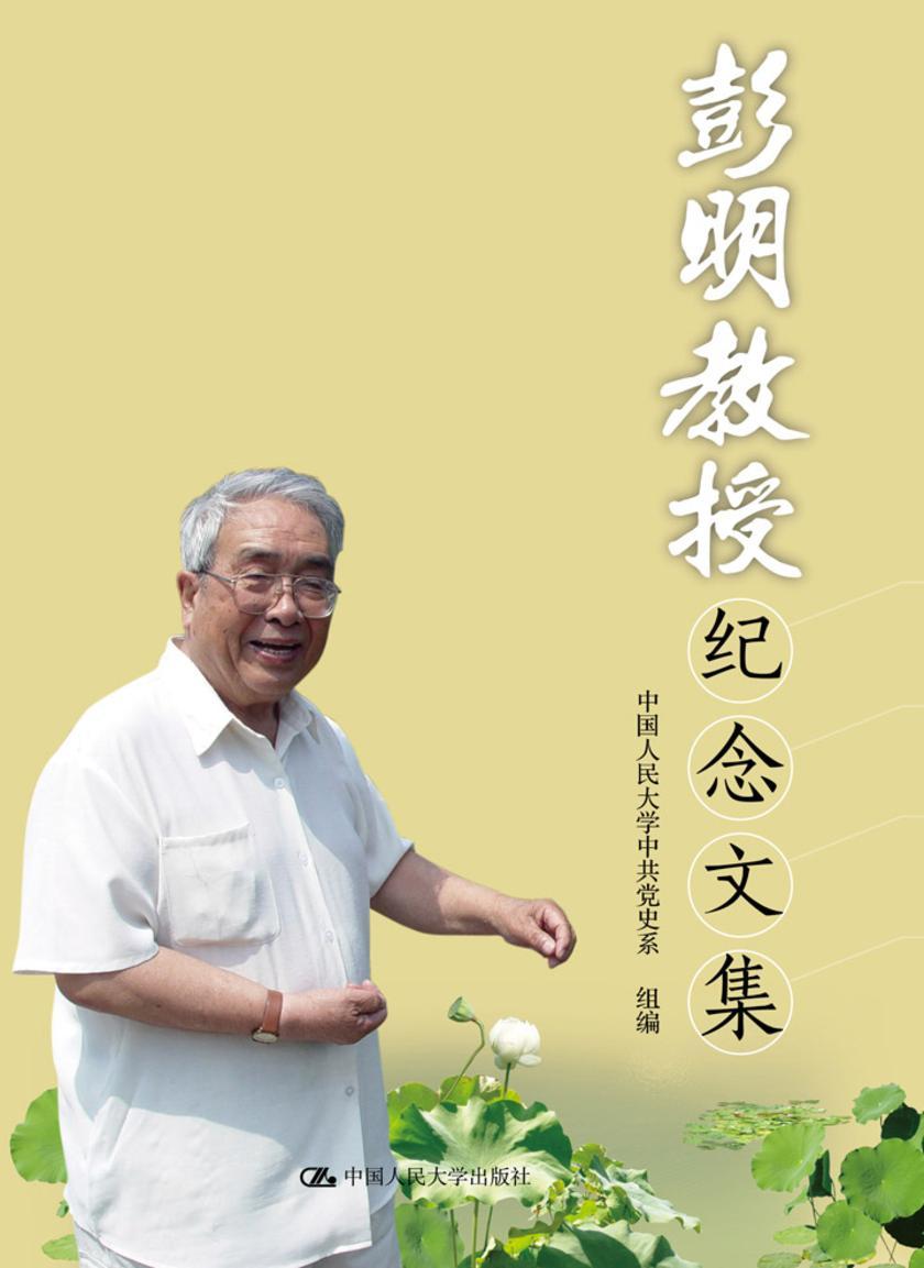 彭明教授纪念文集