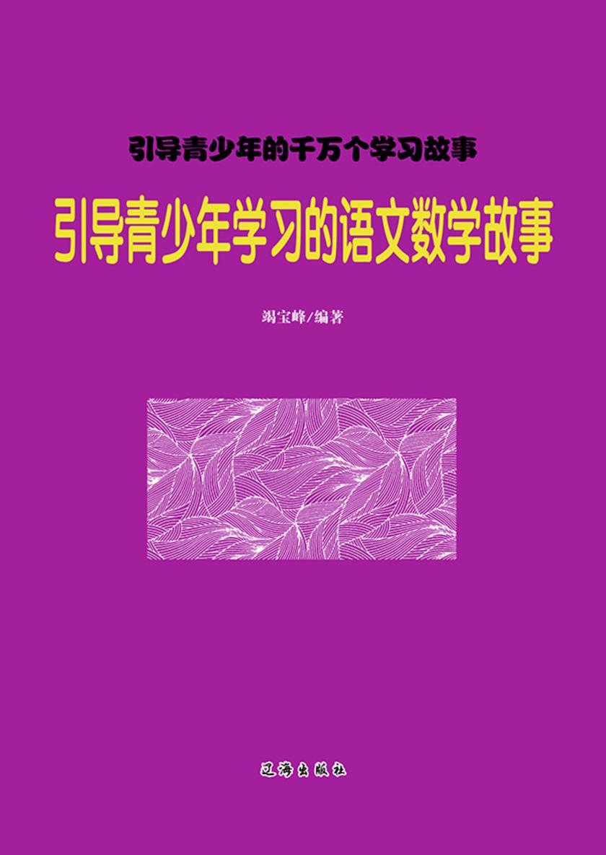 引导青少年学习的语文数学故事
