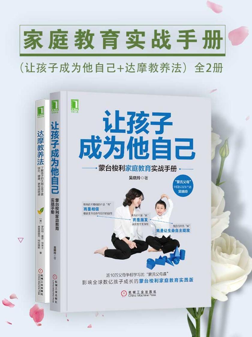 家庭教育实战手册(让孩子成为他自己+达摩教养法)全2册