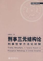 刑事三元结构论——刑事哲学方法论初探(仅适用PC阅读)