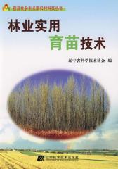 林业实用育苗技术