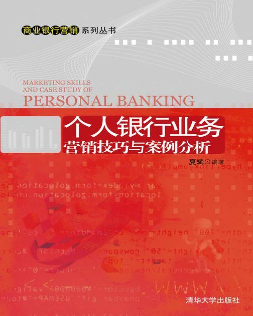 个人银行业务营销技巧与案例分析