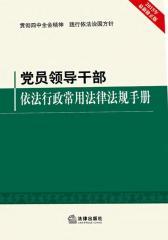党员领导干部依法行政常用法律法规手册(2015版)