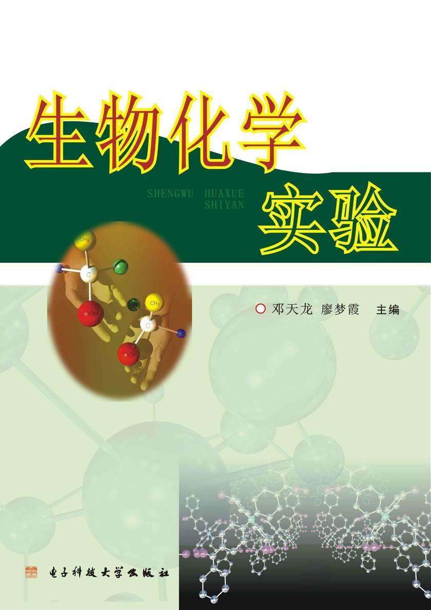 生物化学实验