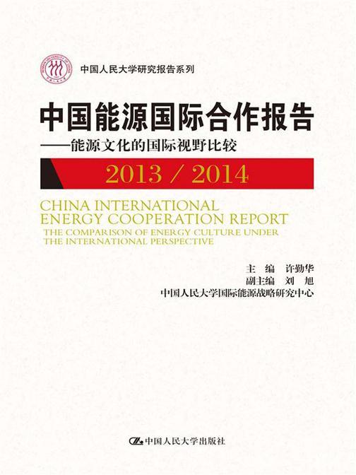 中国能源国际合作报告2013~2014:能源文化的国际视野比较(仅适用PC阅读)