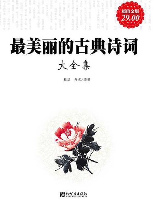 最美丽的古典诗词大全集(超值金版)