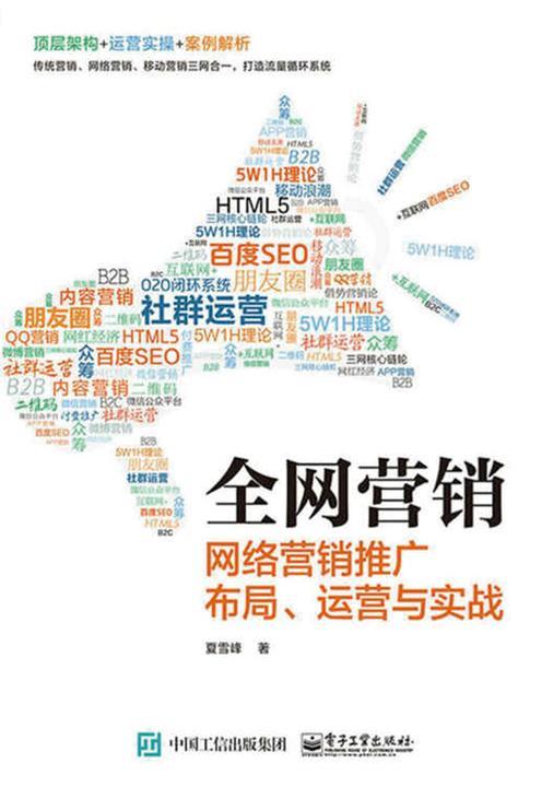 全网营销——网络营销推广布局、运营与实战