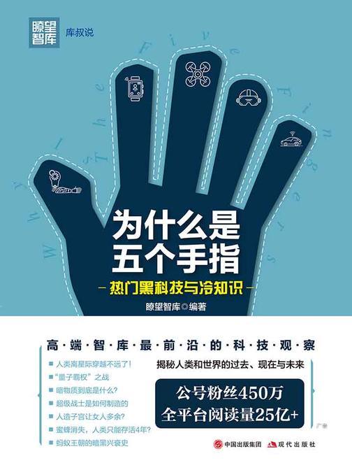 为什么是五个手指:热门黑科技与冷知识(库叔说)
