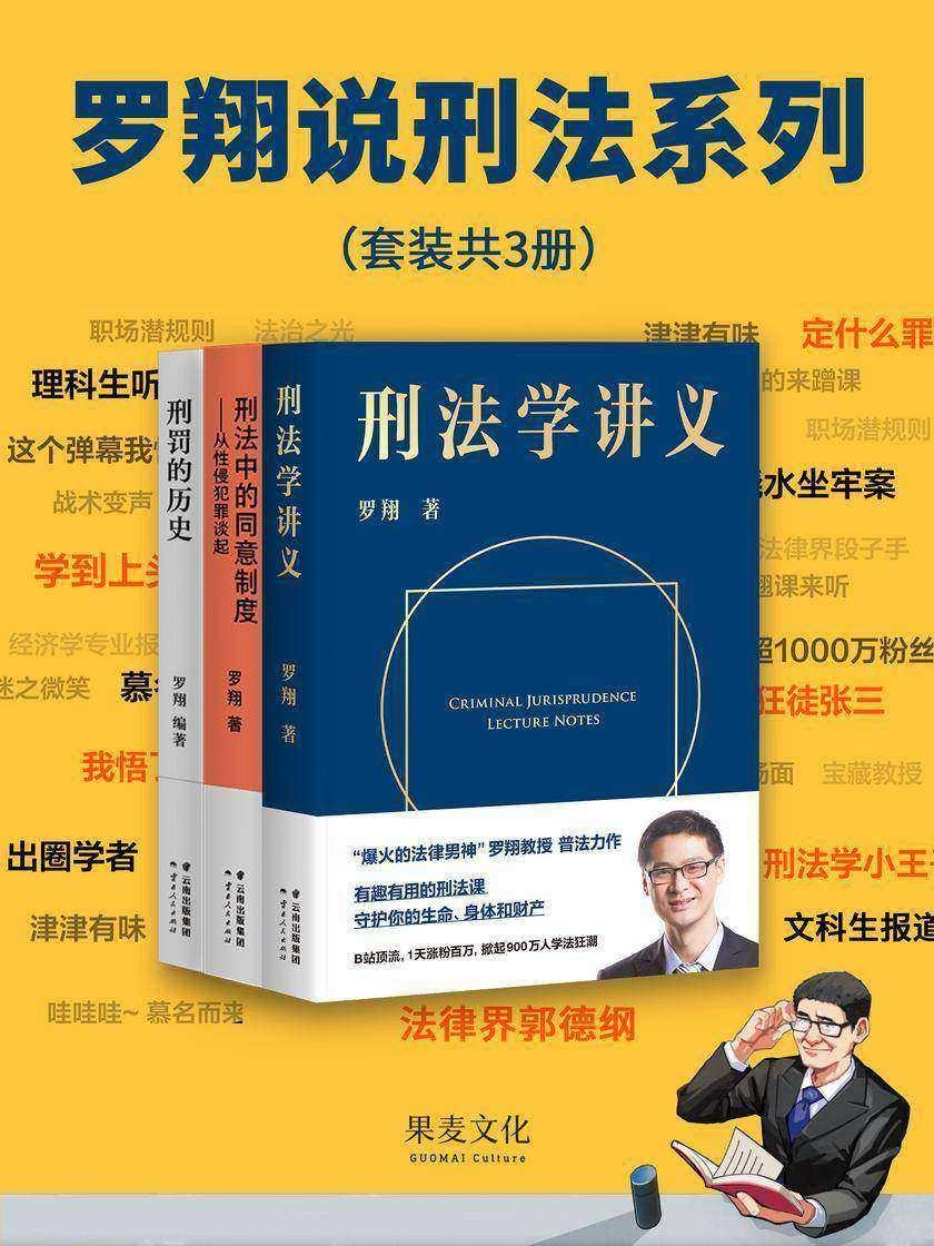 罗翔说刑法系列(套装共3册)