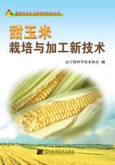 甜玉米栽培与加工新技术