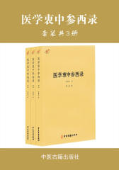 医学衷中参西录(套装共3册)