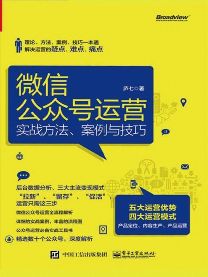 微信公众号运营:实战方法、案例与技巧