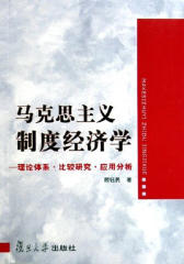 马克思主义制度经济学——理论体系·比较研究·应用分析