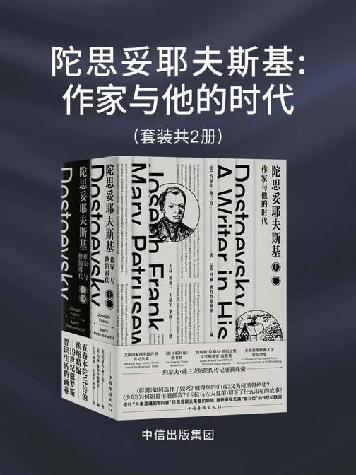陀思妥耶夫斯基:作家与他的时代