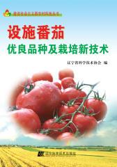 设施番茄优良品种及栽培新技术