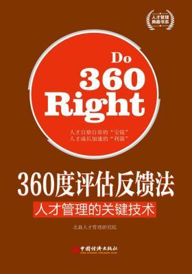 360度评估反馈法:人才管理的关键技术(仅适用PC阅读)