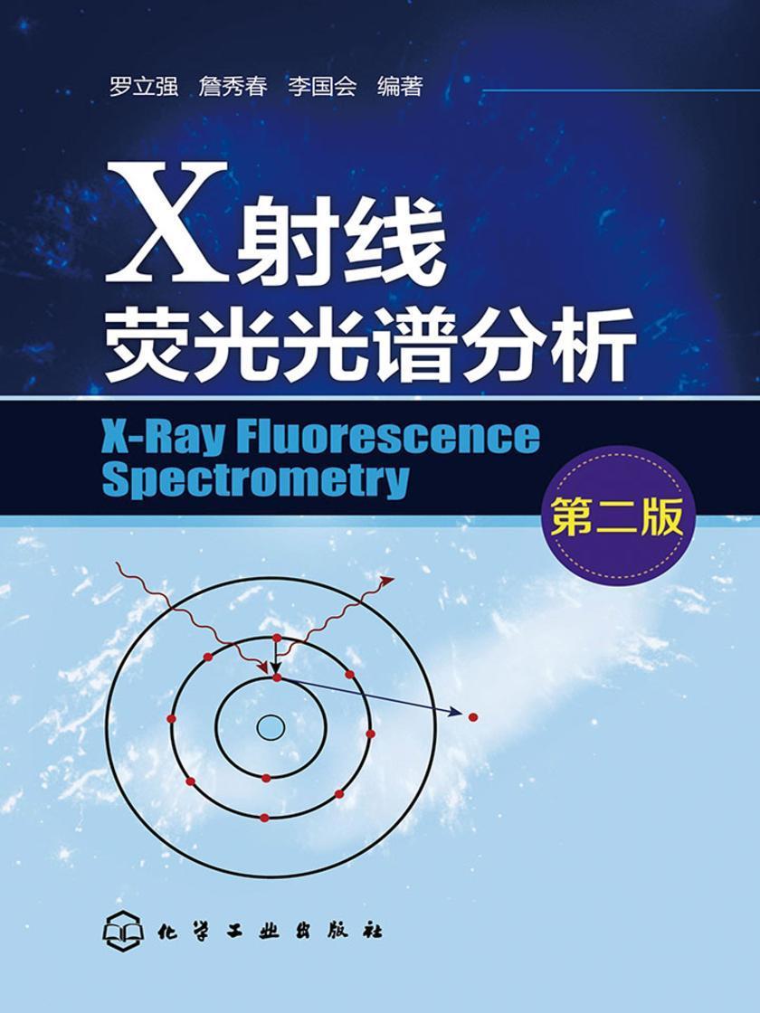 X射线荧光光谱分析(第二版)
