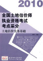 【年末清仓】(土地估价实务基础)2010全国土地估价师执业资格考试考点采分(第二版)(试读本)