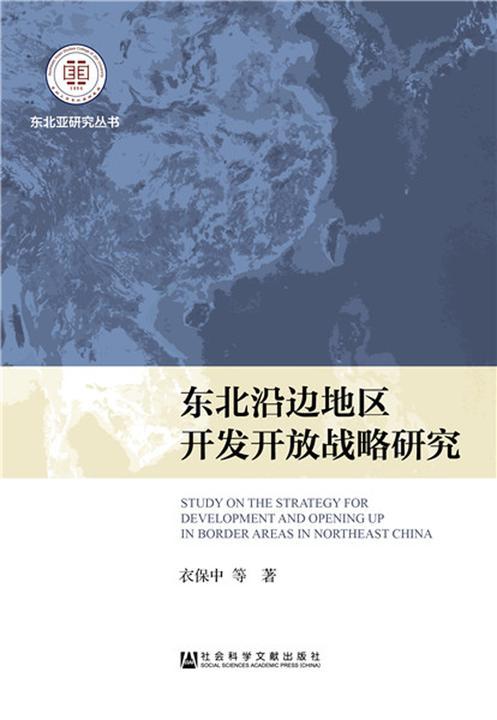 东北沿边地区开发开放战略研究