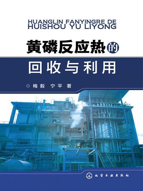 黄磷反应热的回收与利用