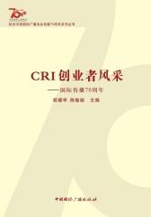 CRI创业者风采——国际传播70周年