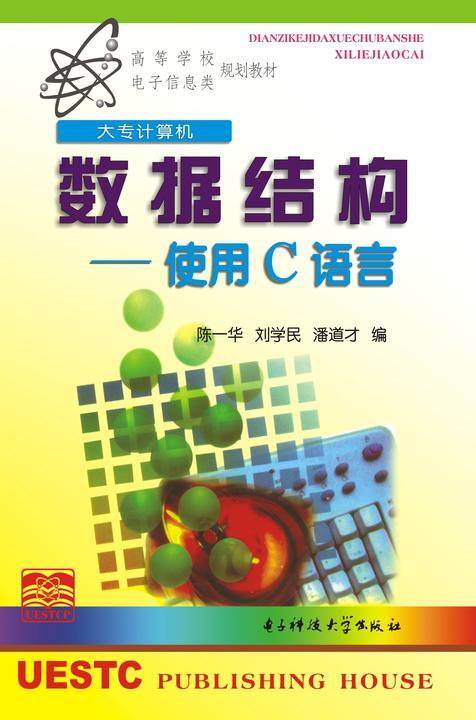 数据结构——使用C语言(仅适用PC阅读)