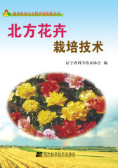 北方花卉栽培技术