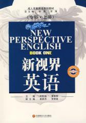 新视界英语(专科上册)(仅适用PC阅读)