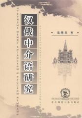 汉俄中介语研究