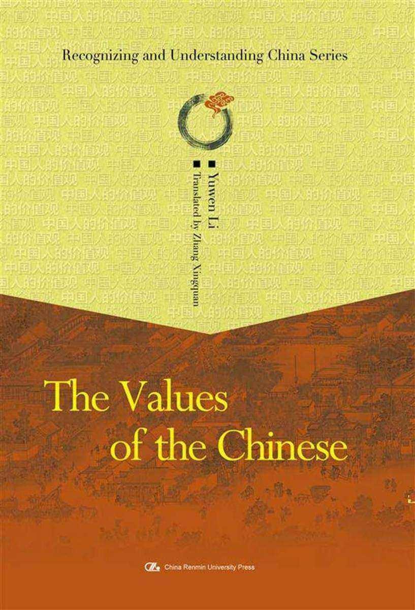 中国人的价值观(英文版)(仅适用PC阅读)