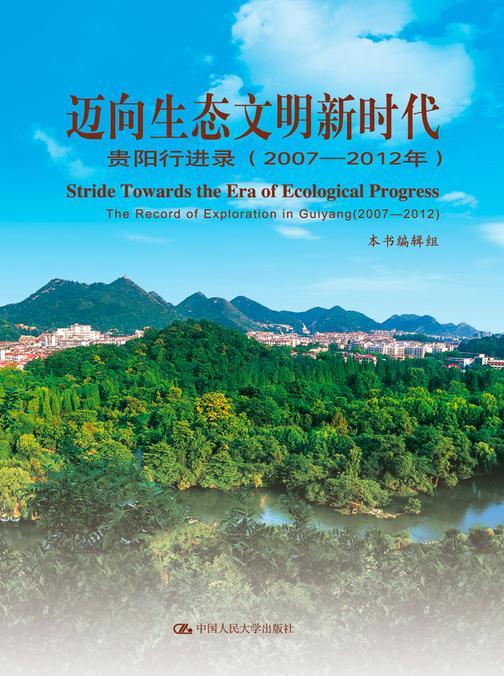 迈向生态文明新时代:贵阳行进录(2007-2012年)