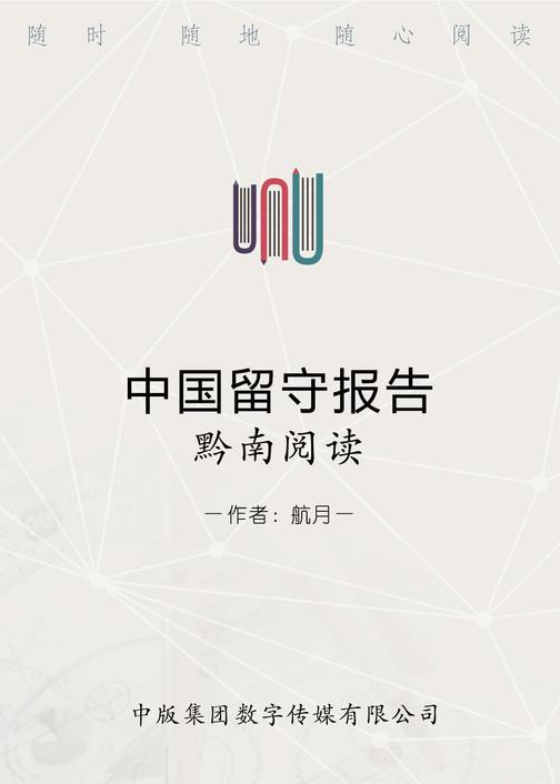 中国留守报告:黔南阅读