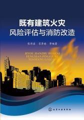 既有建筑火灾风险评估与消防改造