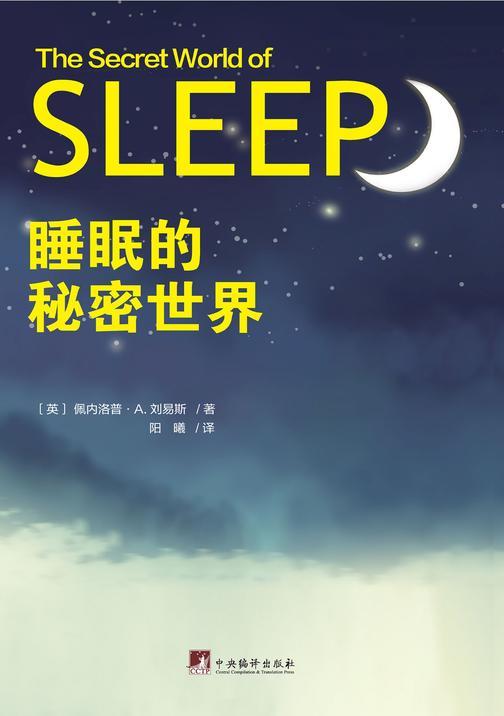 睡眠的秘密世界(英国曼彻斯特大学睡眠和记忆实验室最新研究成果)