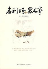 名利场·男人事(试读本)