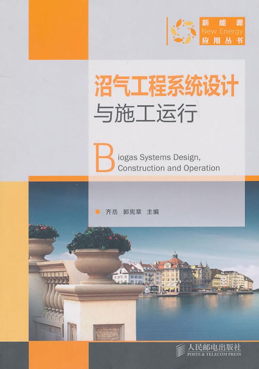 沼气工程系统设计与施工运行(仅适用PC阅读)