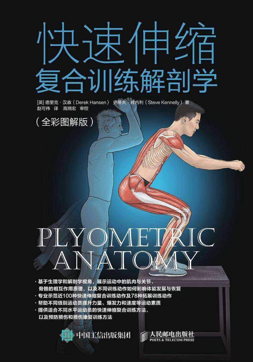 快速伸缩复合训练解剖学(全彩图解版)