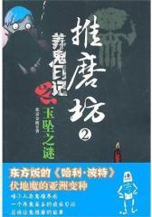 推磨坊2——养鬼日记之玉坠之谜(试读本)