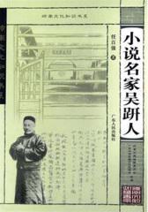 小说名家吴趼人