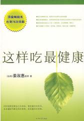这样吃 健康(  畅销书,台湾78次印刷)(试读本)