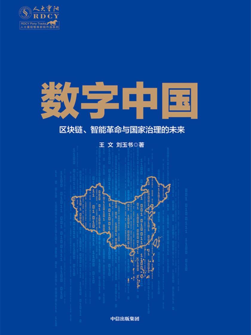 数字中国:区块链、智能革命与国家治理的未来