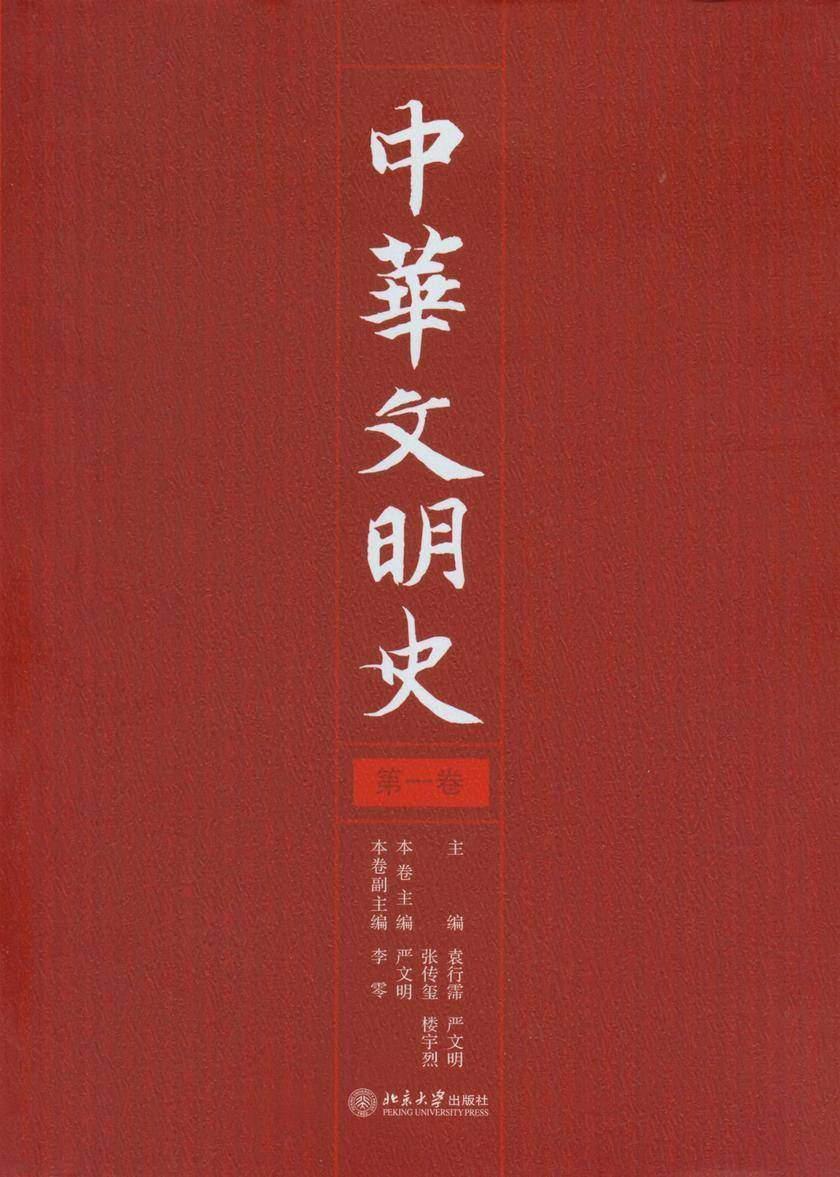 中华文明史(1—4)(精装)