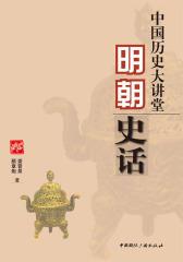中国历史大讲堂·明朝史话