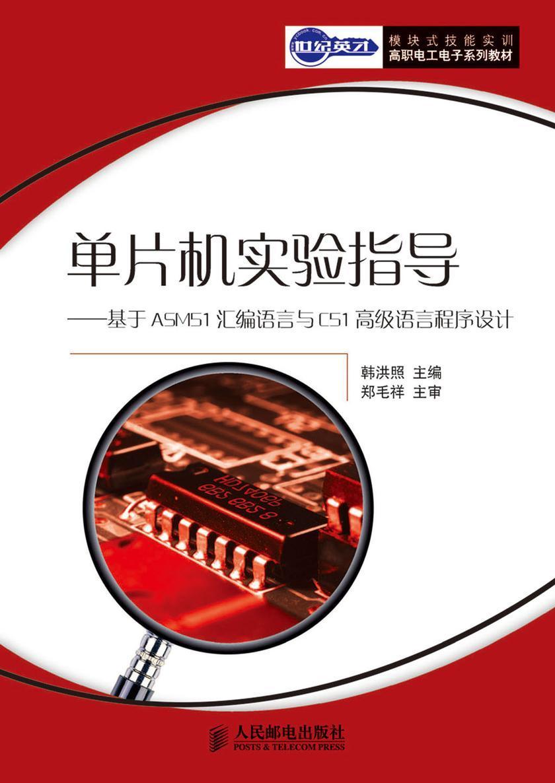 单片机实验指导:基于ASM51汇编语言与C51高级语言程序设计(仅适用PC阅读)