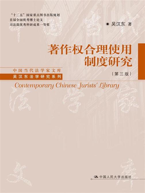 著作权合理使用制度研究(第三版)