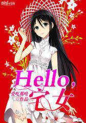 Hello,宅女