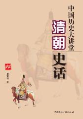 中国历史大讲堂·清朝史话