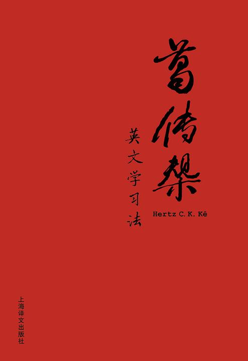 葛传椝英文学习法