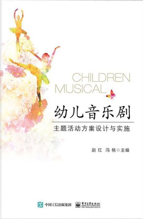 幼儿音乐剧主题活动方案设计与实施