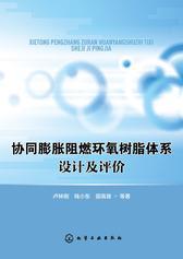 协同阻燃环氧树脂体系设计及评价